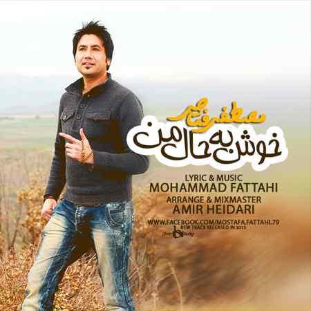 http://s4.picofile.com/file/8165699150/mostafa_fatahi_khosh_be_hale_man.jpg