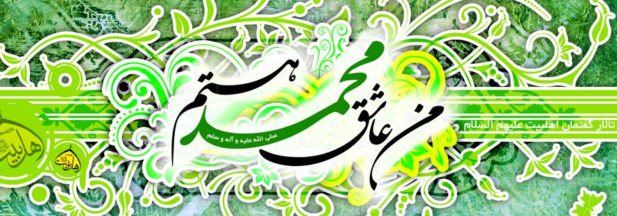 تالار گفتمان اهل بيت عليهم السلام