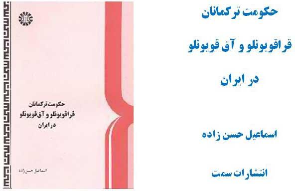حکومت ترکمانان قراقویونلو و آق قویونلو در ایران