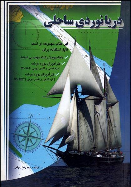 کتاب دریانرردی ساحلی غلامرضا بهرامی