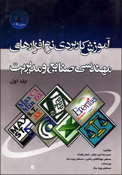 کتاب آموزش کاربردی نرم افزارهای مهندسی صنایع و مدیریت