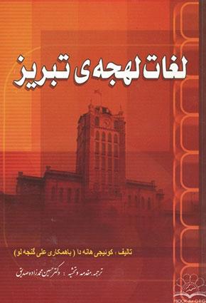 لغات لهجهی تبریز تصحیح و مقدمه دکتر حسین محمدزاده صدیق