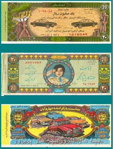 http://s4.picofile.com/file/8166074150/Iranian_old_style_lottery_tickets.JPG