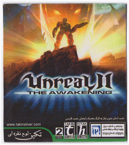 بازی UNREAL II