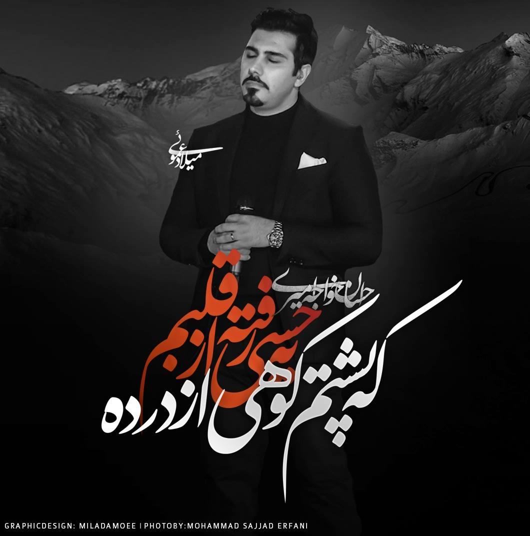 متن ترانه حس احسان خواجه امیری