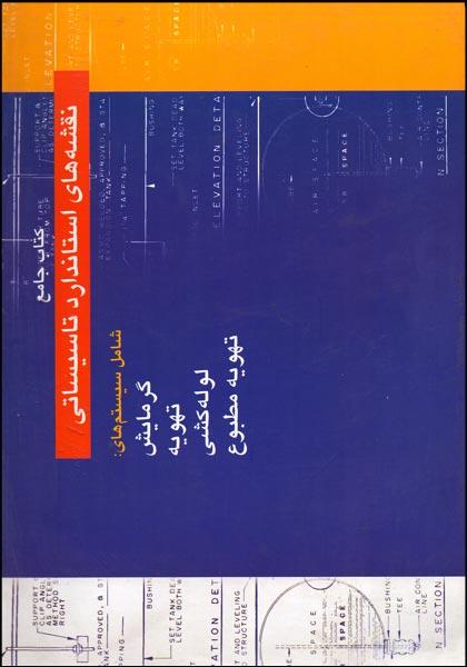 کتاب نقشه های استاندارد تاسیساتی شامل گرایش تهویه
