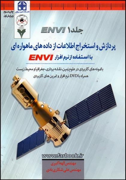 کتاب پردازش و استخراج اطلاعات از داده های ماهواره ای با نرم افزار envi