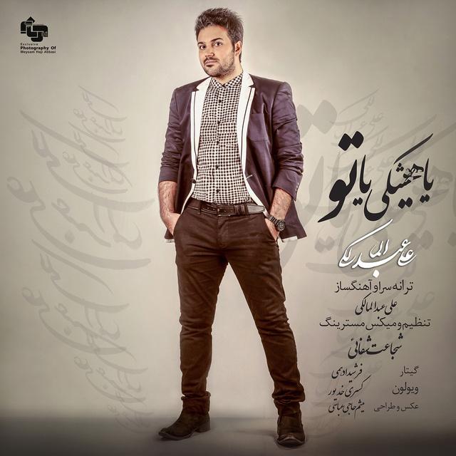 http://s4.picofile.com/file/8166264842/Ali_Abdolmaleki_Ya_Hishki_Ya_To.jpg
