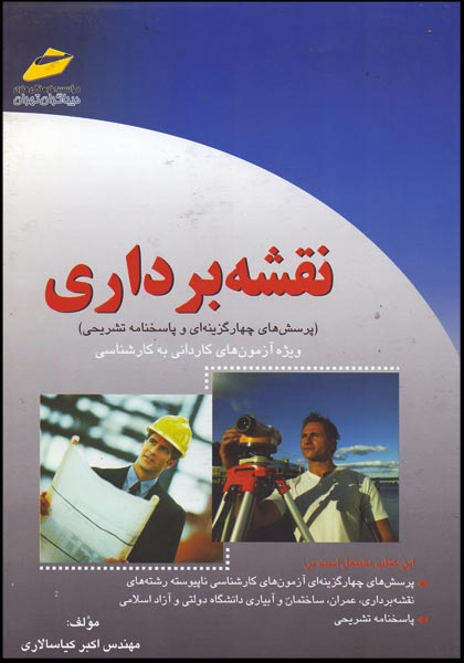 کتاب آموزش نقشه برداری دیباگان تهران پرسشهای چهارگزینه ای کاردانی به کارشناسی