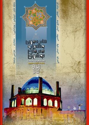 جشنواره هنرهای تجسمی فنی و حرفه ای