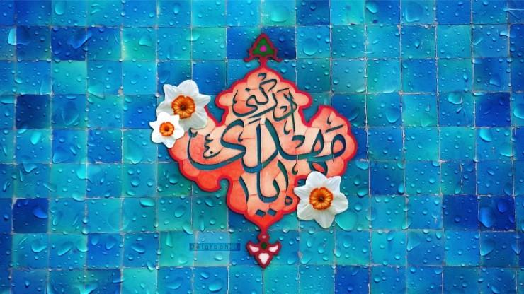 اعتقاد به مصلح جهانی در دیگر فرق اسلامی