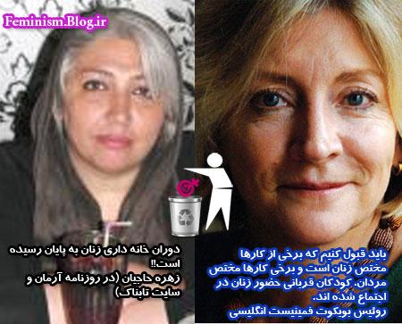 زهره حاجیان نویسنده فمینیست