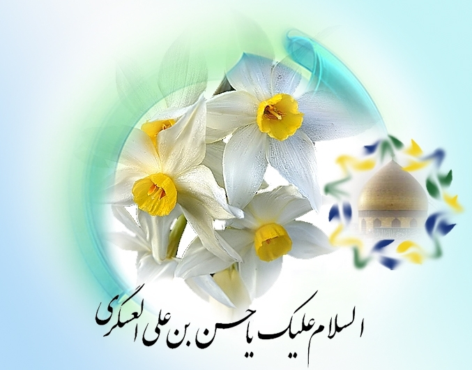 میلاد حضرت امام حسن عسکری علیه السلام مبارک
