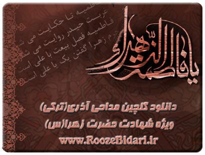 دانلود مداحی آذری (ترکی) شهادت حضرت زهرا(س)