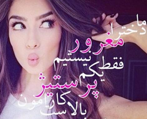 عکس دختر ایرانی شیطون