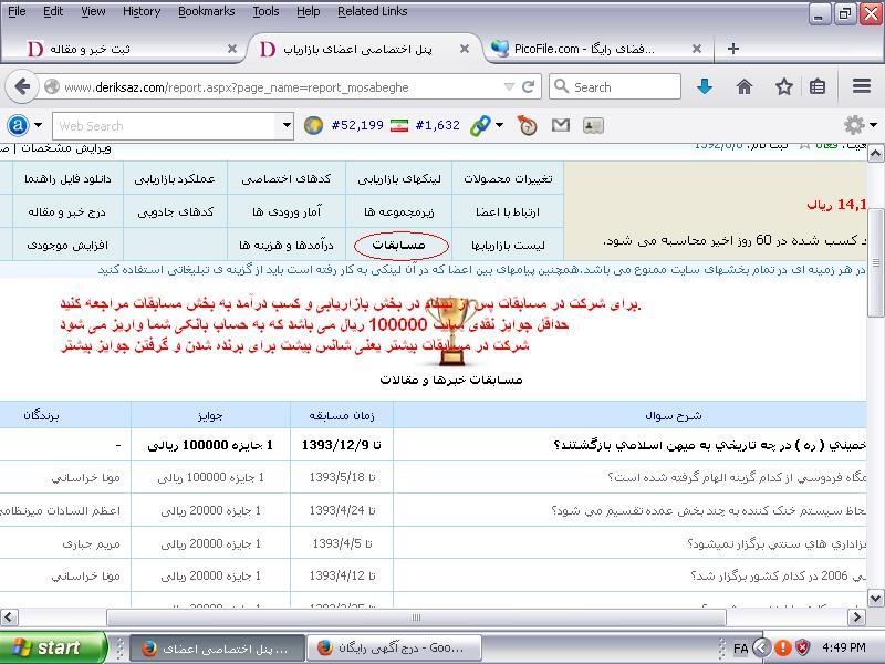 http://s4.picofile.com/file/8167084342/7.JPG