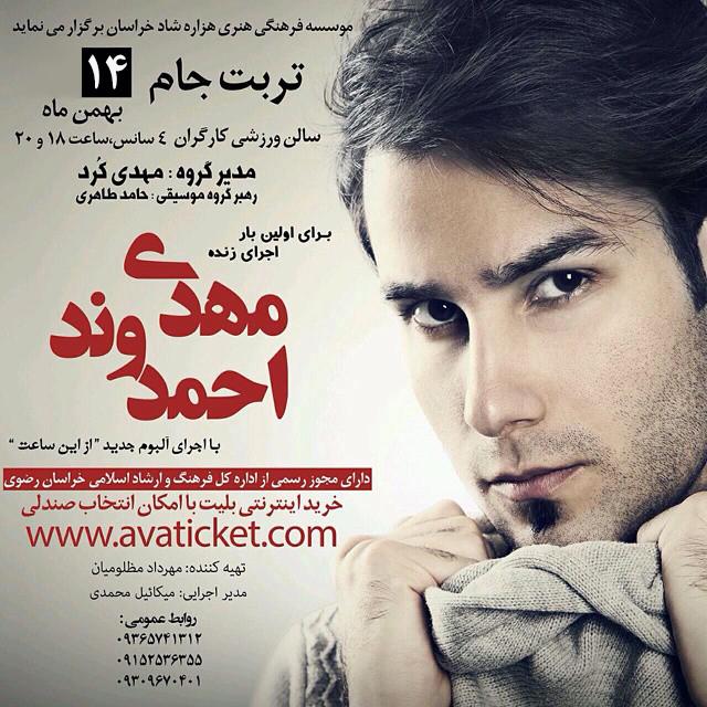 http://s4.picofile.com/file/8167204484/Concert_Torbat14.jpg