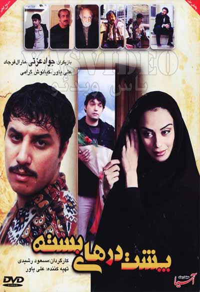 دانلود فیلم ایرانی جدید پشت در های بسته