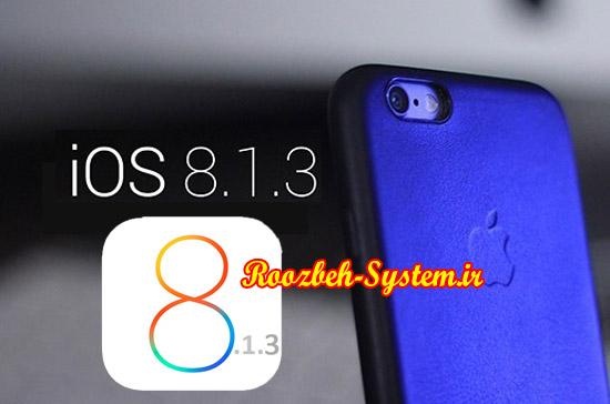 iOS8.1.3 اپل منتشر شد ؛ آموزش و دانلود نسخه جدید سیستم عامل اپل
