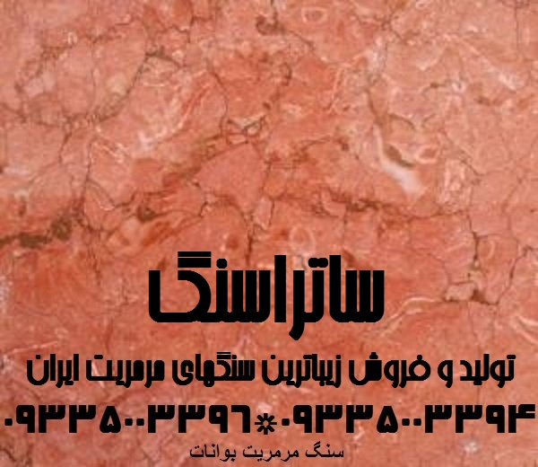 سنگ مرمریت بوانات