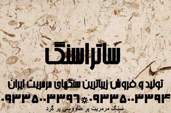 سنگ مرمریت پر طاووسی پر گرد
