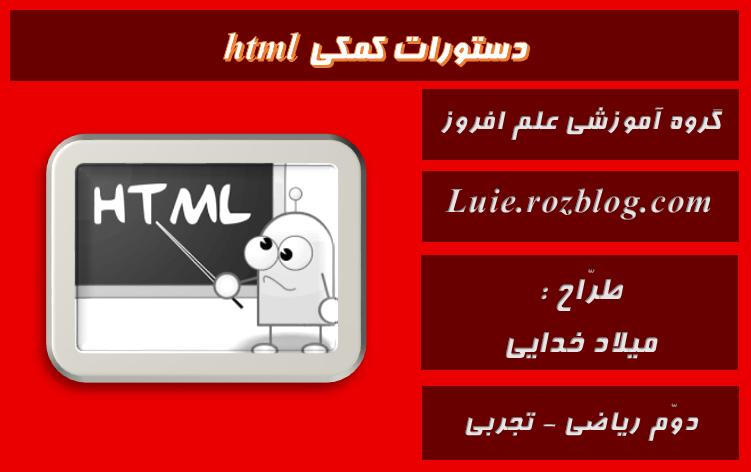 دستورات کمکی کدنویسی html