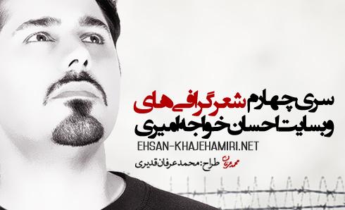 سری چهارم طرح ها و شعر گرافی های احسان خواجه امیری ( آلبوم پاییز ، تنهایی )