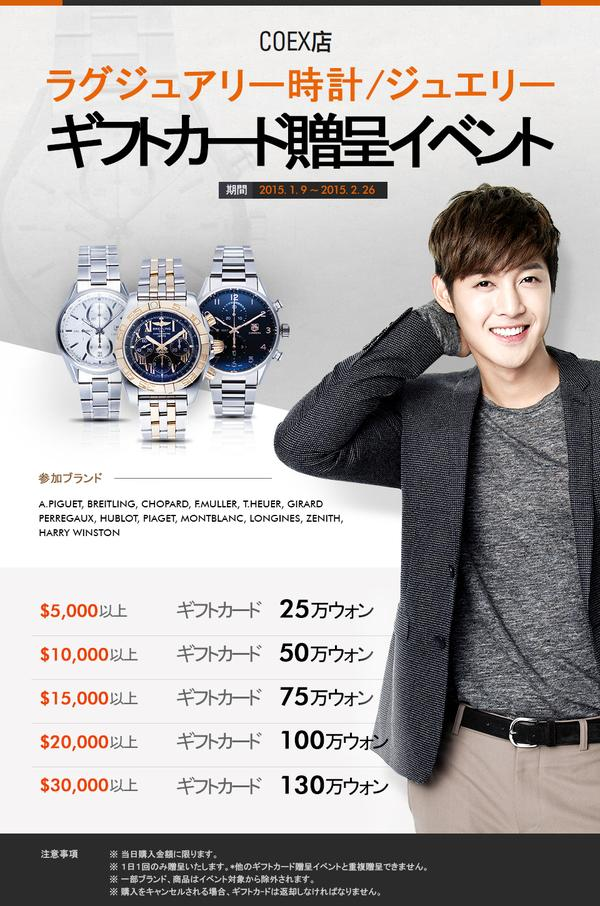 Kim Hyun Joong - New Poster From Coex Shop Luxury Watches For Lotte Duty Free 15.01.30