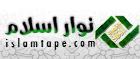 نوار اسلام