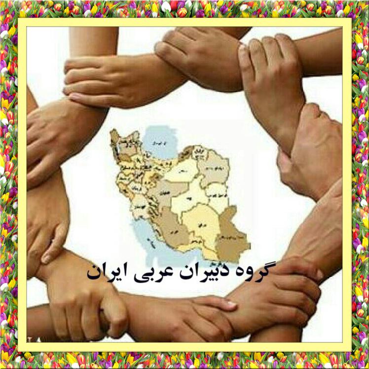 گروه واتساپ دبیران عربی ایران