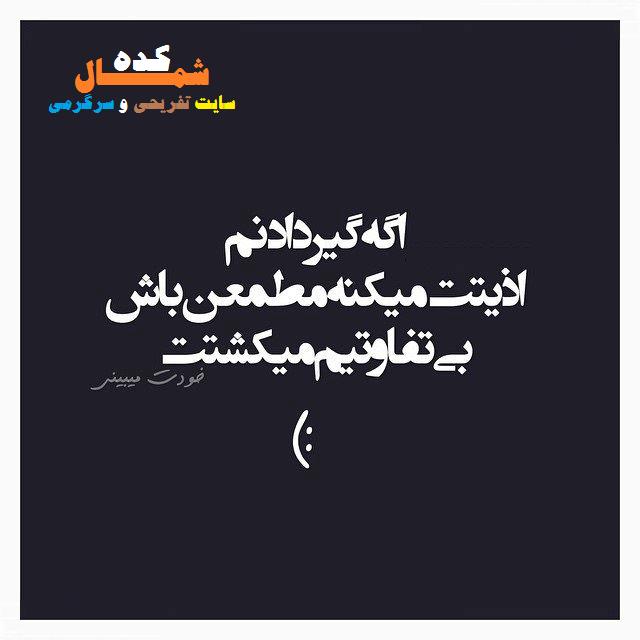 جدیدترین تکست های خاص و ناب بهمن 93