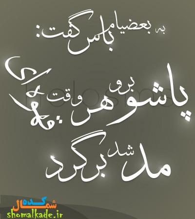 تکست گرافی فوق العاده زیبای به بعضی ها باس گفت بهمن ماه 93