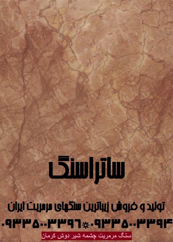 سنگ مرمریت چشمه شیر دوش کرمان
