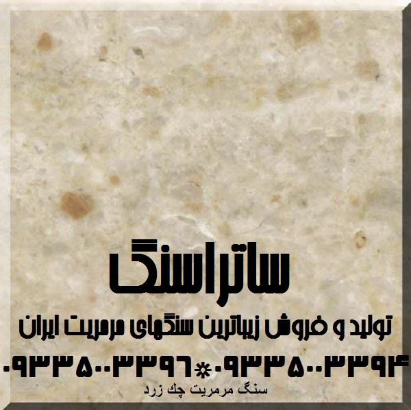 سنگ مرمریت چک زرد کرمانشاه