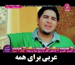 سرود ترانه عربی نماهنگ عربی در مدح پیامبر