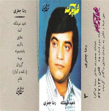http://s4.picofile.com/file/8168119118/Reza_Jafari.jpg