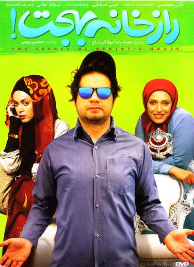 پوستر فیلم ایرانی راز خانه بهجت