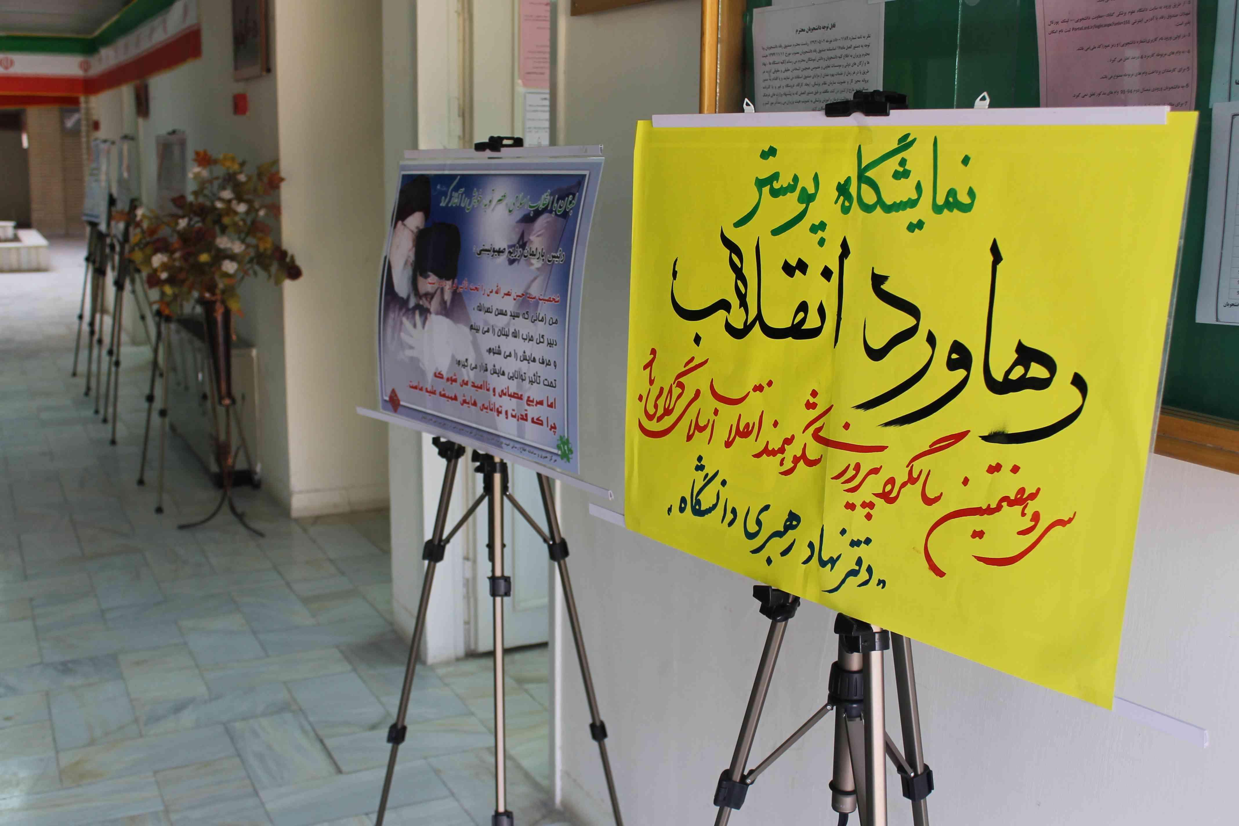 برپایی نمایشگاه پوستر رهاورد انقلاب اسلامی