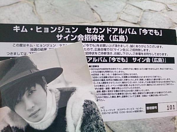 Kim Hyun Joong Gemini Tour in Kanazawa - Kanazawa Theater Hall & Ticket - 1.31.2015