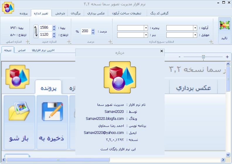 نرم افزار فارسی تغییر اندازه ، تبدیل فرمت تصویر
