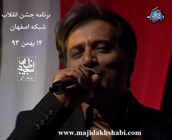 دانلود برنامه جشن انقلاب شبکه اصفهان
