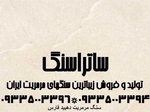 سنگ مرمریت دهبید فارس