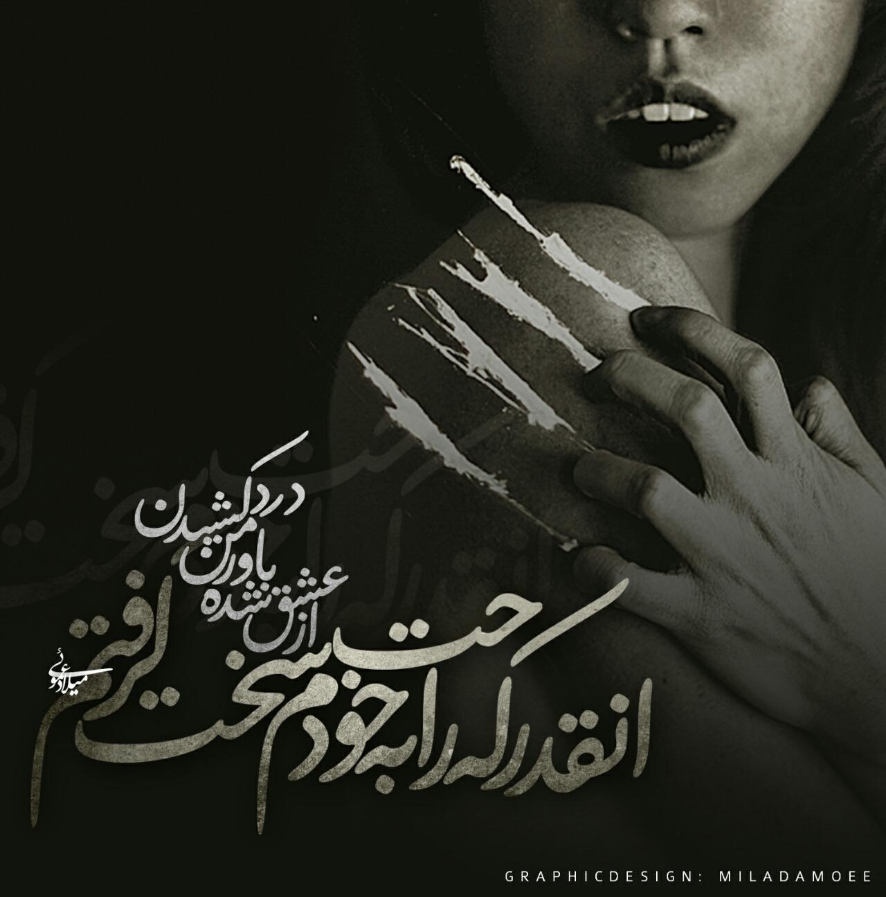 آهنگ جدید احسان خواجه امیری بنام تنهایی