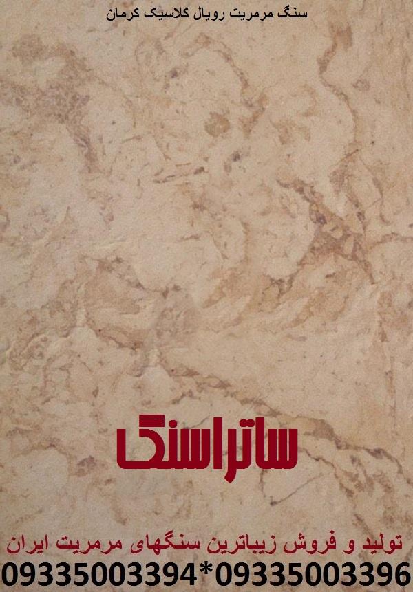 سنگ مرمریت رویال کلاسیک کرمان