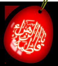 http://s4.picofile.com/file/8168757400/hazratzahra3.png