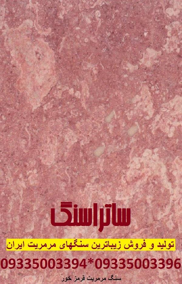 سنگ مرمریت قرمز خوی