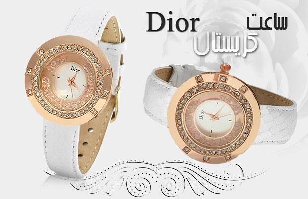 ساعت مچی کریستالی دیور Dior