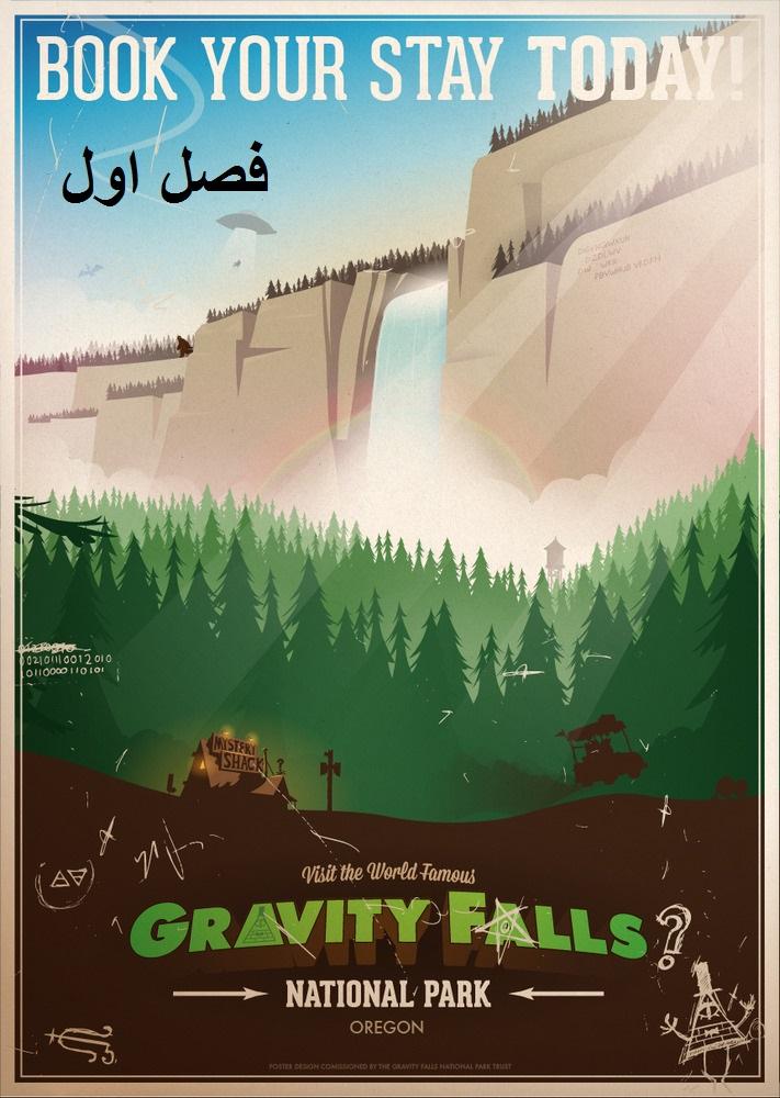 http://s4.picofile.com/file/8168933418/Gravity_Falls_Poster_Smalls1.jpg
