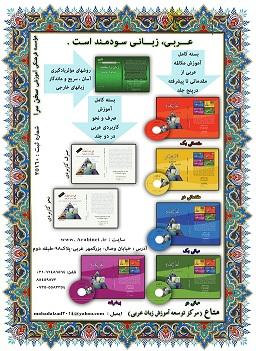 اینفور گرافی آموزش زبان عربی