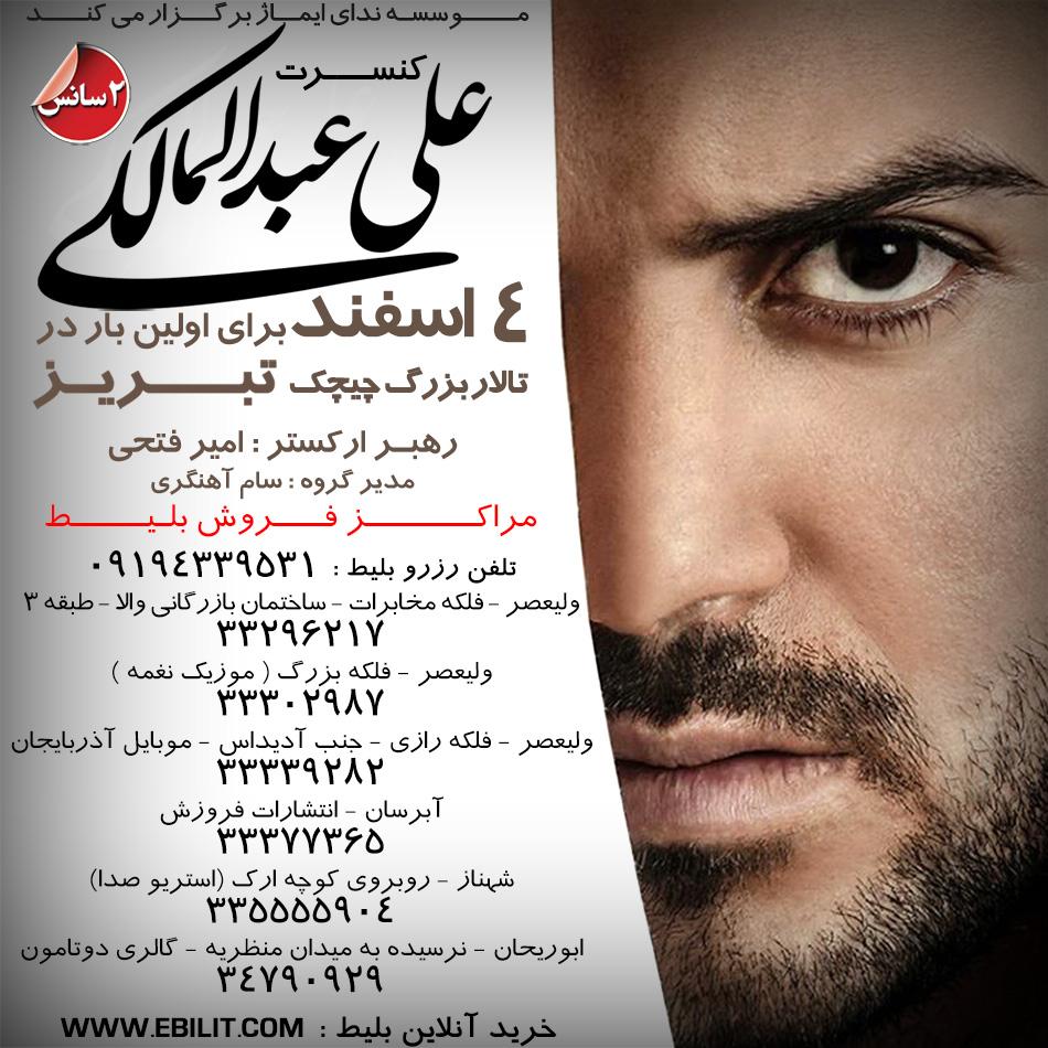 http://s4.picofile.com/file/8169135992/Concert_Tabriz_2abc3d967e2cde4394f944b4edf28dd1.jpg